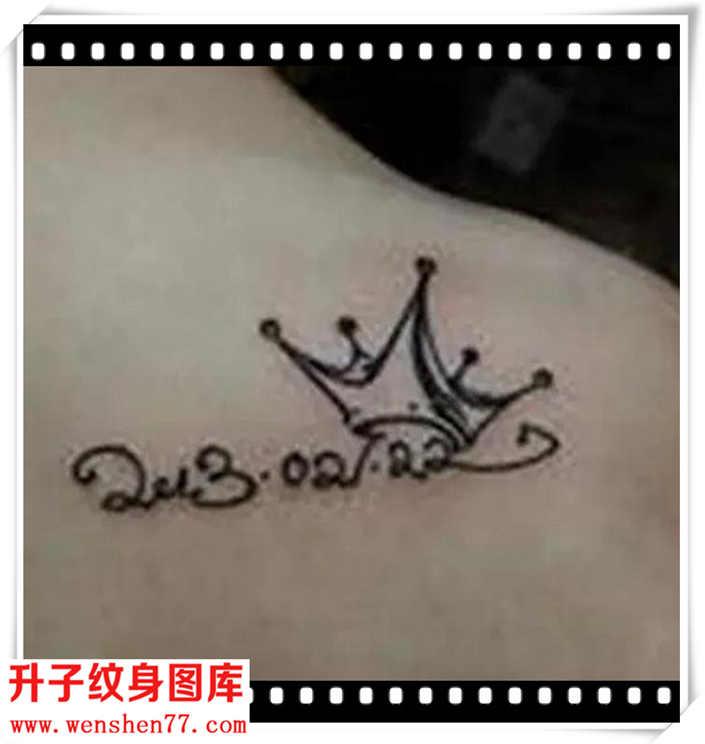 肩膀纹身 清晰唯美的字母皇冠纹身图案