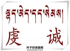 本次推出 梵文纹身 梵文纹身图案 梵文纹身图片