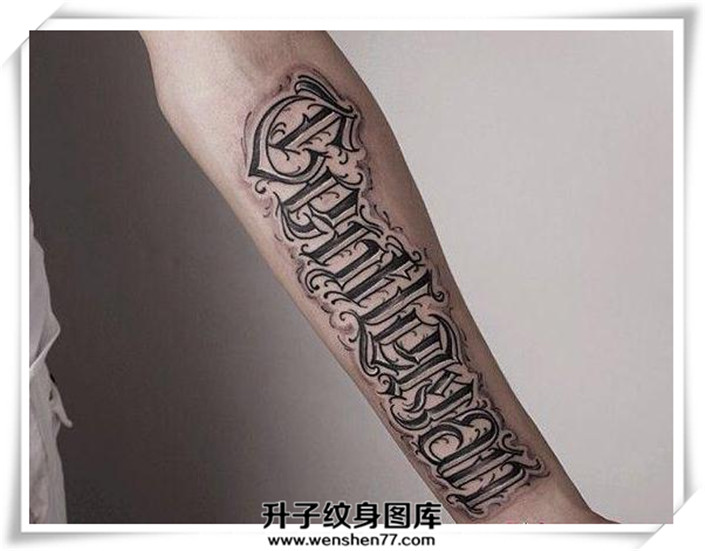 手臂字母纹身图案