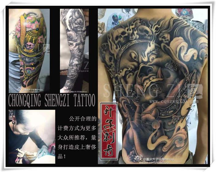 重庆纹身工作室
