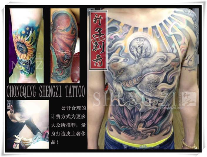 重庆最专业纹身店