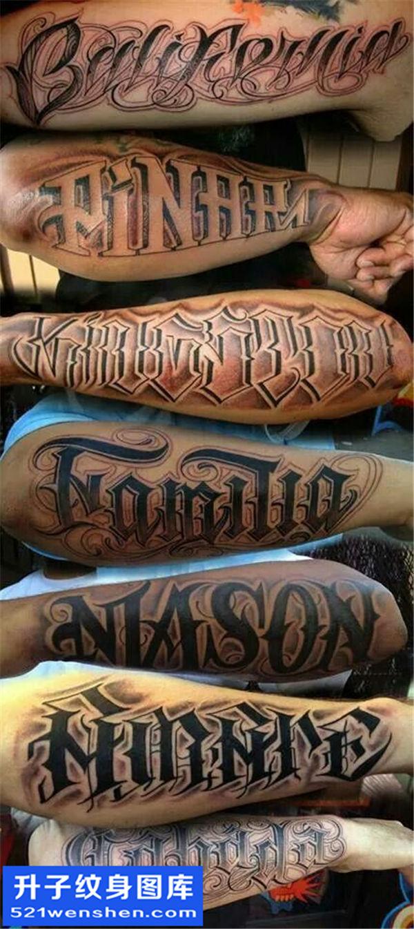纹身图手臂英文字母分享展示