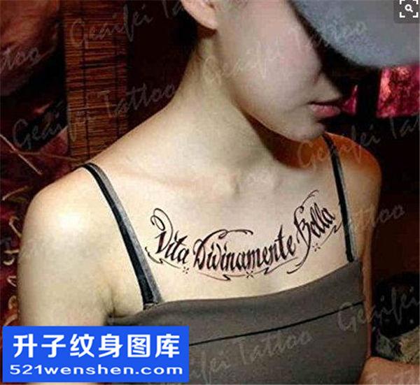 胸口英文字母纹身图案大全 - 武隆纹身