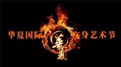 首届武汉华夏国际文身艺术节!