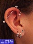 重庆人体穿孔耳杠、耳环、耳钉作品案例